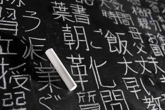 Aprender a Escrita Japonesa Online